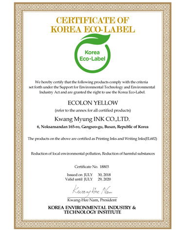 Certificate Of Korea Eco- Label Thumbnail Image